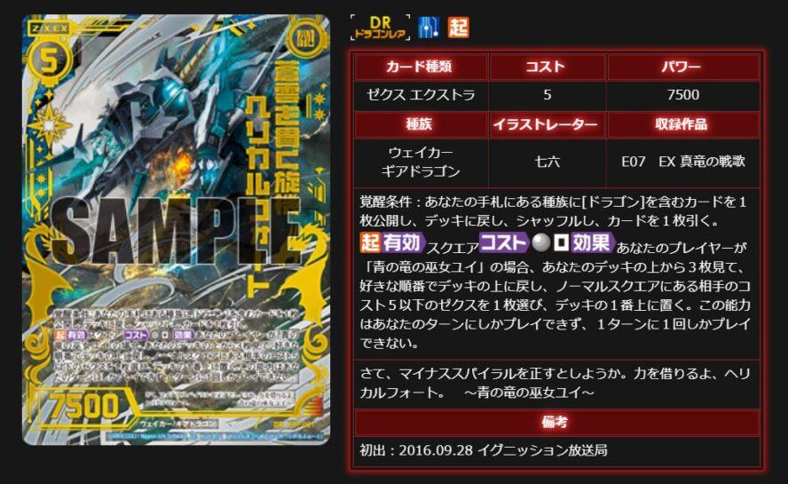 蒼雲を貫く旋機ヘリカルフォート(EX7弾 真竜の戦歌)が「スタートダッシュデッキ プレミアム!ユイ」に再録決定!