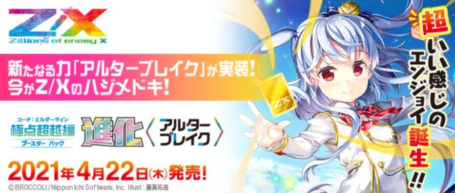 【BOX特典】ゼクス第36弾「進化アルターブレイク」にはBOX特典としてキラ☆キラパックが封入!ホログラムカードが確定封入!
