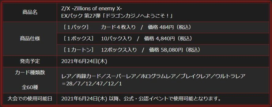 公式商品情報:ゼクス EX27弾 ドラゴンカジノへようこそ!
