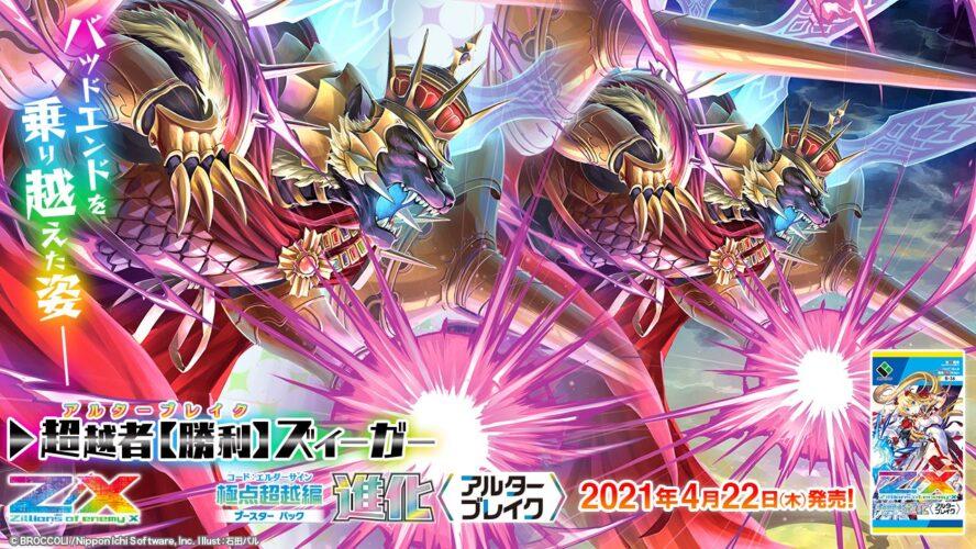 石田バル先生が描く、超越者【勝利】ズィーガー(ゼクス第36弾「進化アルターブレイク」収録)のカードイラストが公開!