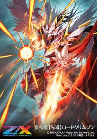 イラスト:皇帝竜【先導】ロードクリムゾン(ゼクス「EXパック27弾 ドラゴンカジノへようこそ!」収録)