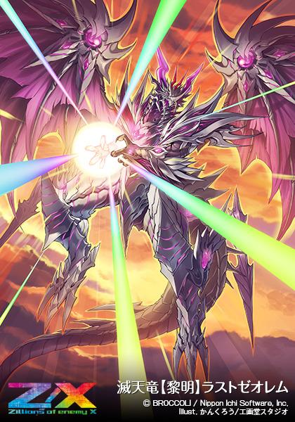イラスト:滅天竜【黎明】ラストゼオレム(ゼクス「EXパック27弾 ドラゴンカジノへようこそ!」収録)