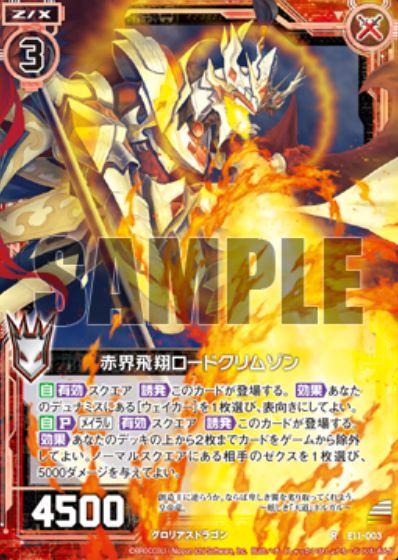 赤界飛翔ロードクリムゾン(EX11弾 よめドラ)が「EX27弾 ドラゴンカジノへようこそ!」に再録決定!