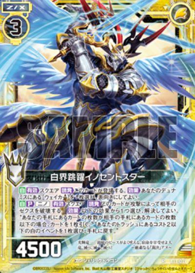 白界跳躍イノセントスター(EX11弾 よめドラ)が「EX27弾 ドラゴンカジノへようこそ!」に再録決定!