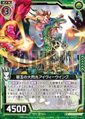 碧玉の大閃光アイヴィーウイング(EX16弾 ちびドラ)が「EX27弾 ドラゴンカジノへようこそ!」に再録決定!