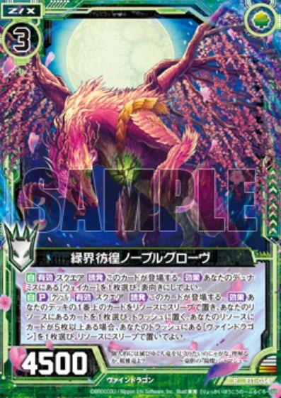 緑界彷徨ノーブルグローヴ(EX11弾 よめドラ)が「EX27弾 ドラゴンカジノへようこそ!」に再録決定!