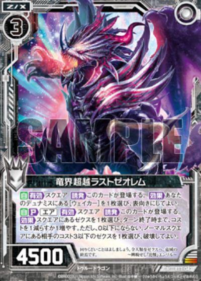 竜界超越ラストゼオレム(EX11弾 よめドラ)が「EX27弾 ドラゴンカジノへようこそ!」に再録決定!