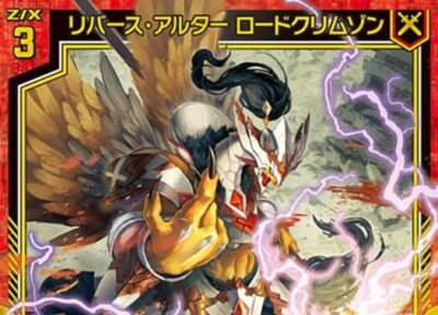 リバース・アルター ロードクリムゾン(スーパーレア:EX27弾 ドラゴンカジノへようこそ!)が公開!プレイヤー「メイラル」で【常】と【自】を得る、IGアイコン&ライフリカバリー持ちのSRグロリアスドラゴン!