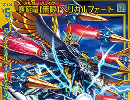 螺旋竜【無限】ヘリカルフォート(ブレイクレア:EX27弾 ドラゴンカジノへようこそ!)が公開!プレイヤー「ユイ」で【自】と【起】を得るBRギアドラゴン!