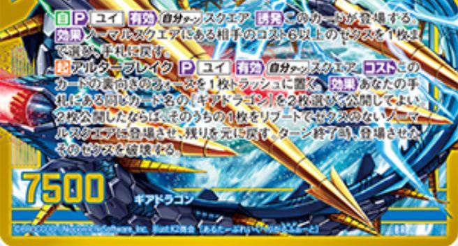 カードテキスト 螺旋竜【無限】ヘリカルフォート