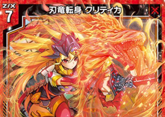 刃竜転身 クリティカ(レア:EX27弾 ドラゴンカジノへようこそ!)が公開!プレイヤー「メイラル」で【自】と【起】を得る、マイスター&グロリアスドラゴンの転身ゼクス!