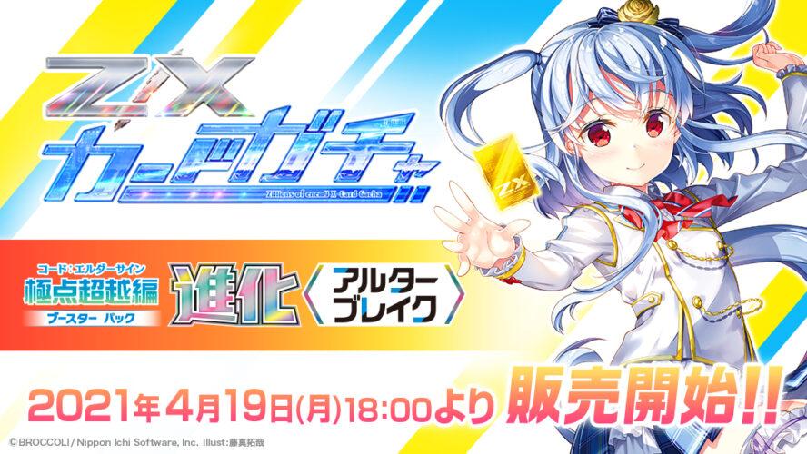 Z/Xカードガチャ「進化アルターブレイク」が2021年4月19日18時から販売開始!