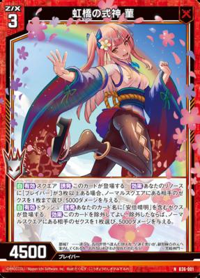 虹橋の式神 菫