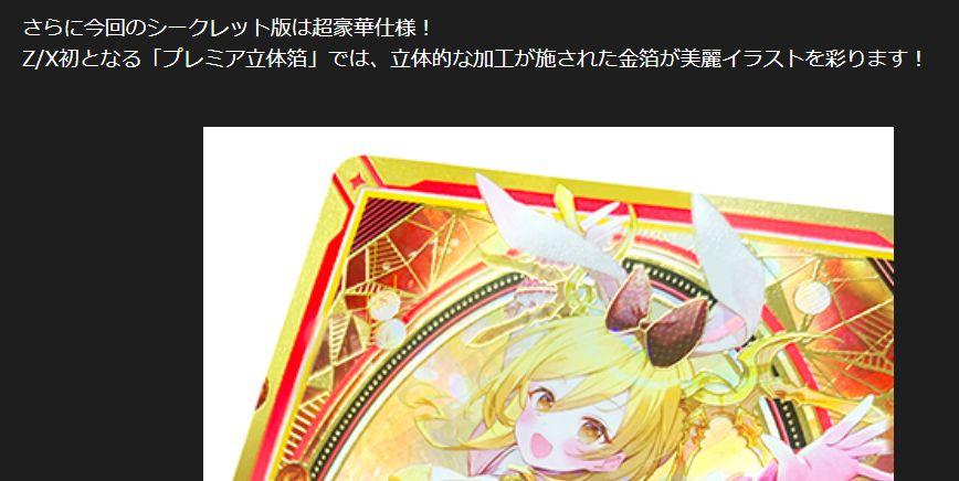 EX27弾 ドラゴンカジノへようこそ!:さらに今回のシークレット版は超豪華仕様! Z/X初となる「プレミア立体箔」では、立体的な加工が施された金箔が美麗イラストを彩ります!