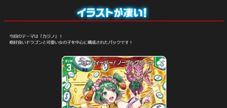 ドラゴンカジノへようこそ!:今回のテーマは「カジノ」! 格好良いドラゴンと可愛い女の子を中心に構成されたパックです!