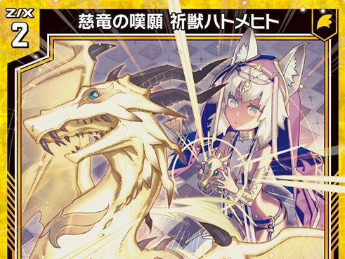 慈竜の嘆願 祈獣ハトメヒト(レア:EX27弾 ドラゴンカジノへようこそ!)が公開!シンボル「ホルス」の【常】を持つ、ドラゴンの因子を持つ祈獣(ケット・シー/エンジェリックドラゴン)ゼクス!
