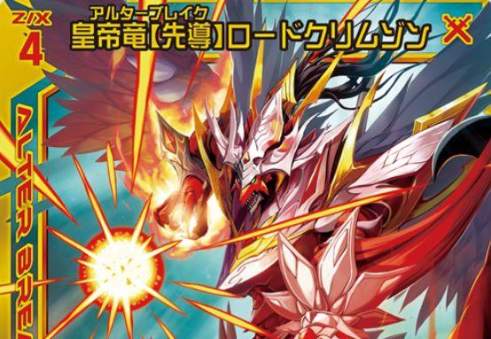 皇帝竜【先導】ロードクリムゾン(ブレイクレア:EX27弾 ドラゴンカジノへようこそ!)が公開!プレイヤー「メイラル」で【自】と【起】を得るBRグロリアスドラゴン!