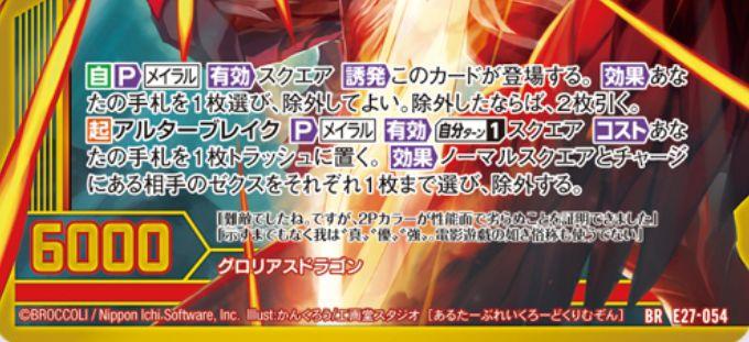 カードテキスト 皇帝竜【先導】ロードクリムゾン