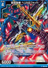 裂宙旋機 ヘリカルフォート(ゼクス「SD プレミアム!ユイ」追加封入カード)