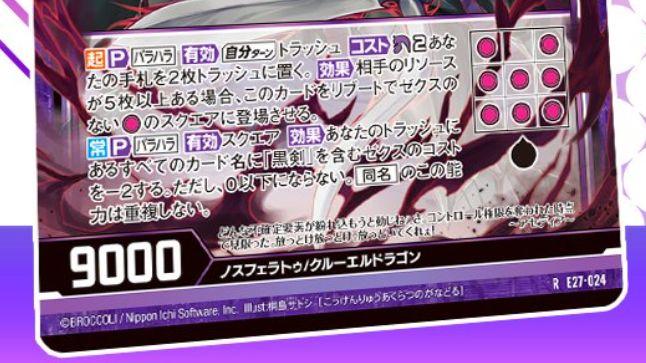 カードテキスト 黒剣竜 悪辣のガナドル