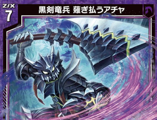 黒剣竜兵 薙ぎ払うアチャ(レア:EX27弾 ドラゴンカジノへようこそ!)が公開!2種の【自】を持つ、ドラゴンの因子を持つ黒剣(ノスフェラトゥ/クルーエルドラゴン)ゼクス!