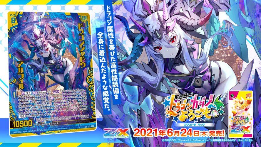 ドラゴンシャドウ アルフィル(スーパーレア:EX27弾 ドラゴンカジノへようこそ!)が公開!プレイヤー「ユイ」で【起】を得る、ドラゴンの因子を持つシャドウ(バトルドレス/ギアドラゴン)のSRゼクス!