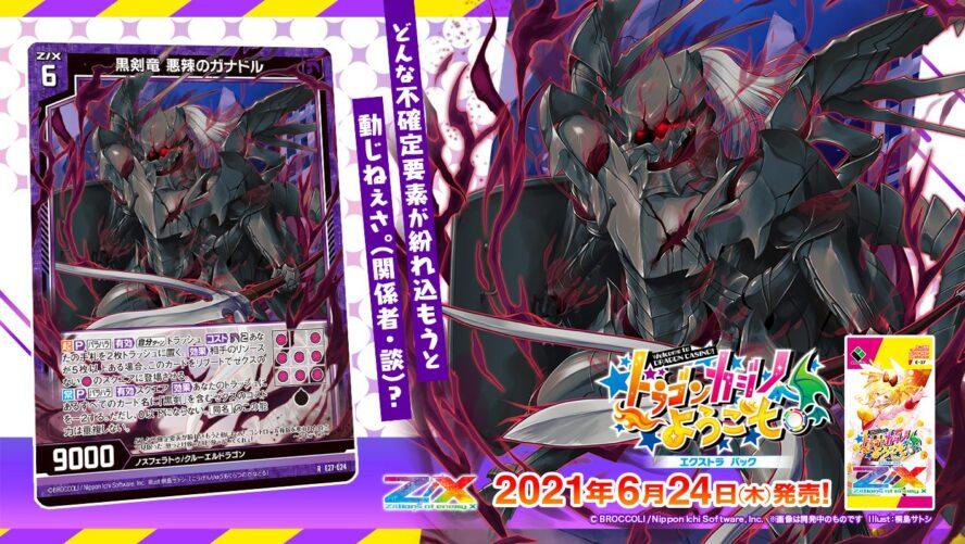黒剣竜 悪辣のガナドル(レア:EX27弾 ドラゴンカジノへようこそ!)が公開!P「バラハラ」で【起】と【常】を得る、ドラゴンの因子を持つ黒剣(ノスフェラトゥ/クルーエルドラゴン)ゼクス!