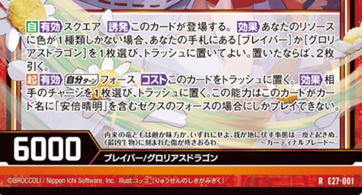 カードテキスト 竜扇の式神 菊