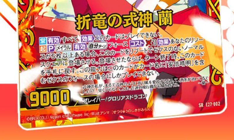 カードテキスト 折竜の式神 蘭