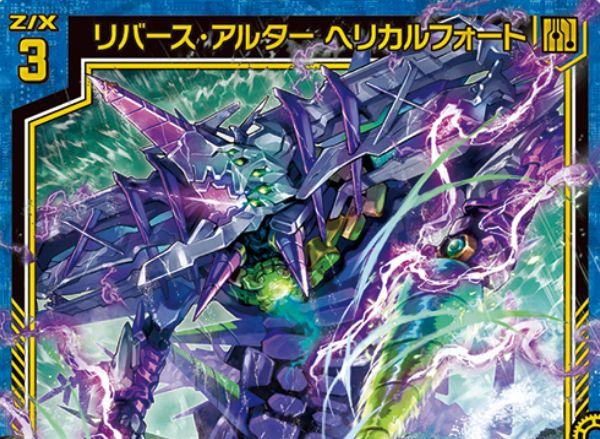 リバース・アルター ヘリカルフォート(スーパーレア:EX27弾 ドラゴンカジノへようこそ!)が公開!プレイヤー「ユイ」で【自】を得る、IGアイコン&ライフリカバリー持ちのSRギアドラゴン!