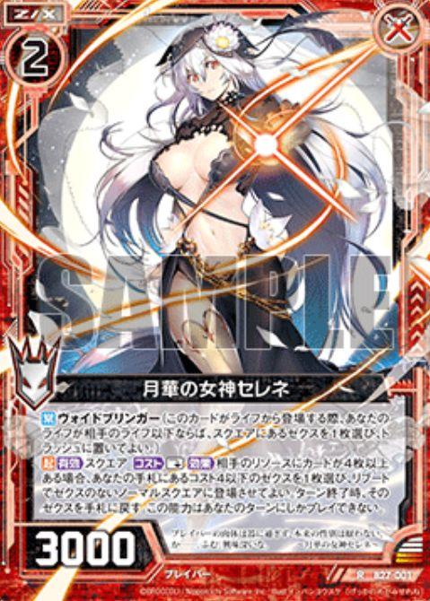 月華の女神セレネ:EX28弾「シークレット☆フェスティバル!!」再録