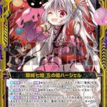墓城七姫 五の姫ハーシェル:EX28弾「シークレット☆フェスティバル!!」再録