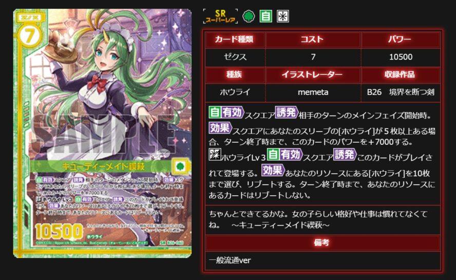 キューティーメイド禊萩(第26弾 境界を断つ剣)が「EX28弾 シークレット☆フェスティバル!!」に再録決定!