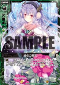 絶佳の風花:EX28弾「シークレット☆フェスティバル!!」再録