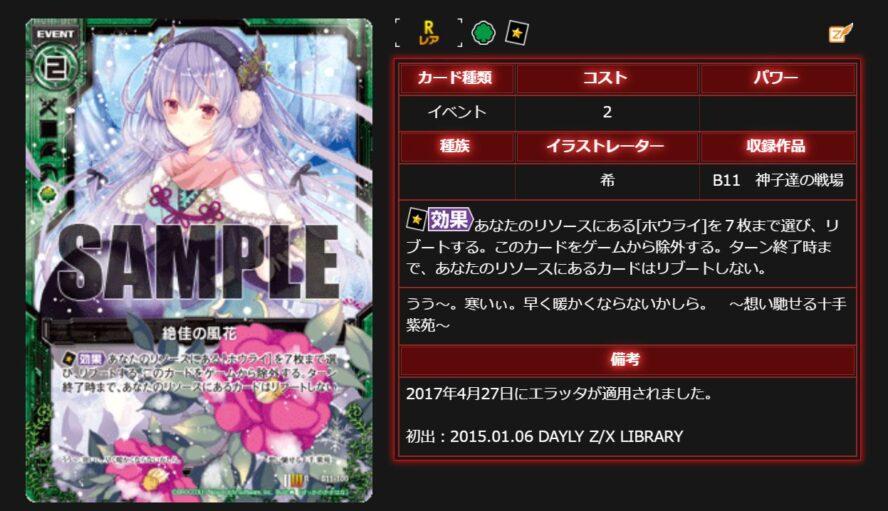 絶佳の風花(第11弾 神子達の戦場)が「EX28弾 シークレット☆フェスティバル!!」に再録決定!