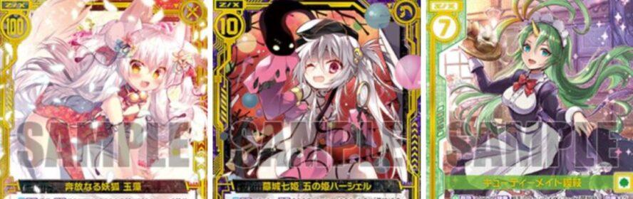 【再録】EXパック28弾「シークレット☆フェスティバル!!」の再録カード一覧まとめ!