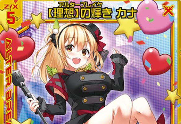 【理想】の輝き カナ(ブレイクレア:EX28弾 シークレット☆フェスティバル!!)が公開!プレイヤー「カナP」で【常】と【自】を得る、ミソス&iDAのアルターブレイク!