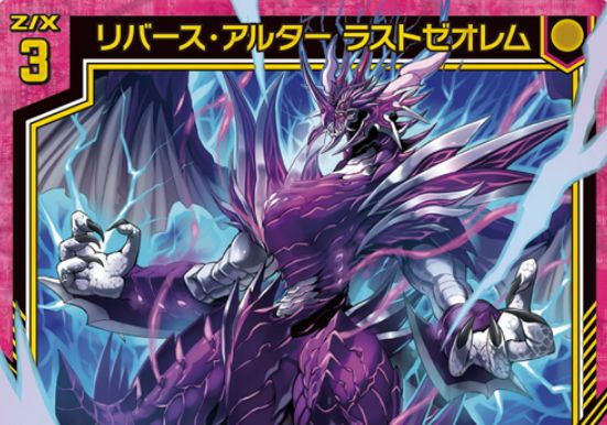 リバース・アルター ラストゼオレム(スーパーレア:EX27弾 ドラゴンカジノへようこそ!)が公開!プレイヤー「エア」で【常】と【自】を得る、IGアイコン&ライフリカバリー持ちのSRトゥルードラゴン!