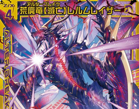 荒廃竜【滅亡】レルムレイザー(ブレイクレア:EX27弾 ドラゴンカジノへようこそ!)が公開!プレイヤー「バラハラ」で2種の【自】を得る、アルターブレイクのクルーエルドラゴン!