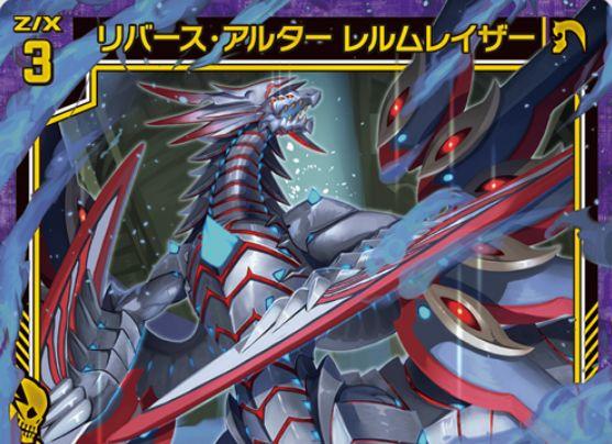 リバース・アルター レルムレイザー(スーパーレア:EX27弾 ドラゴンカジノへようこそ!)が公開!プレイヤー「バラハラ」で【自】を得る、IGアイコン&ライフリカバリー持ちのSRクルーエルドラゴン!