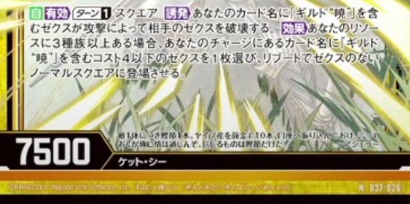 """カードテキスト ギルド""""暁""""の傭兵 アシェラ"""