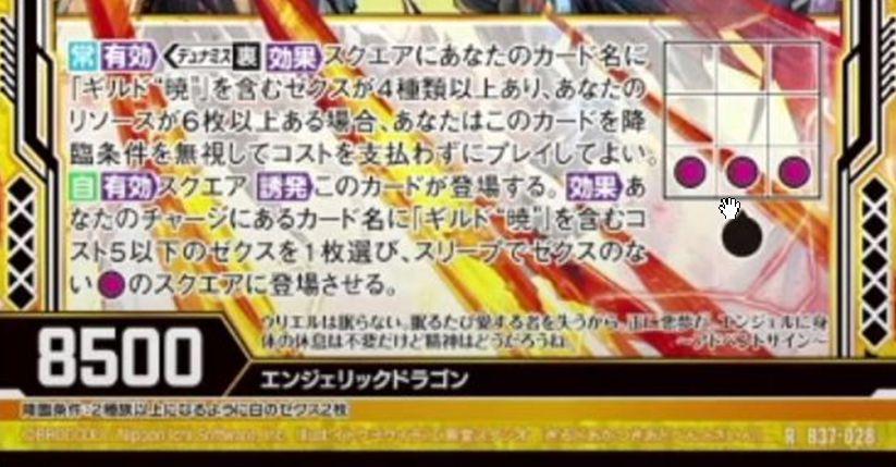 """カードテキスト ギルド""""暁""""アドベントサイン"""