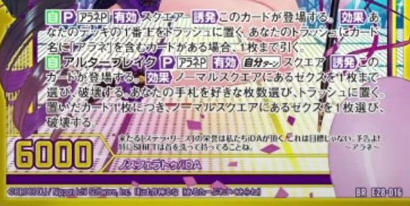 カードテキスト 【情炎】の輝き アラネ