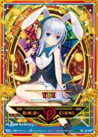 青の竜の巫女ユイ:EXパック27弾「ドラゴンカジノへようこそ!」収録IGR