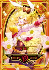 白の竜の巫女ニノ:EXパック27弾「ドラゴンカジノへようこそ!」収録IGR