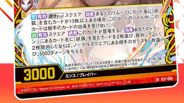 カードテキスト 妖しき真髄妖狐 クラマ