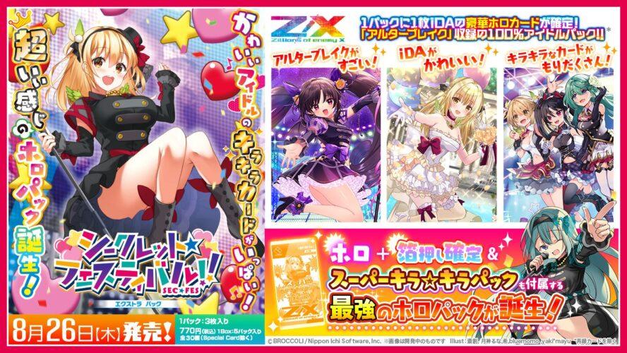 ゼクス「EXパック第28弾 シークレット☆フェスティバル!!」が発表!2021年8月26日発売の第28弾エクストラパック!