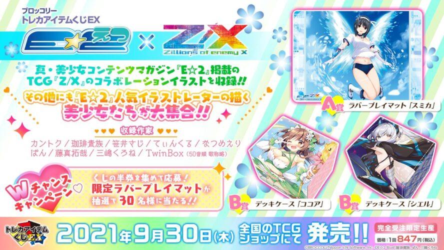 トレカアイテムくじEX「E☆2」の通販予約が受付中!E☆2美麗イラストのスリーブやプレイマットが収録!