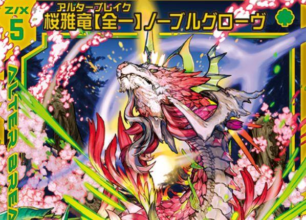 桜雅竜【全一】ノーブルグローヴ(ブレイクレア:EX27弾 ドラゴンカジノへようこそ!)が公開!プレイヤー「クシュル」で2種の【自】を得るBRヴァインドラゴン!