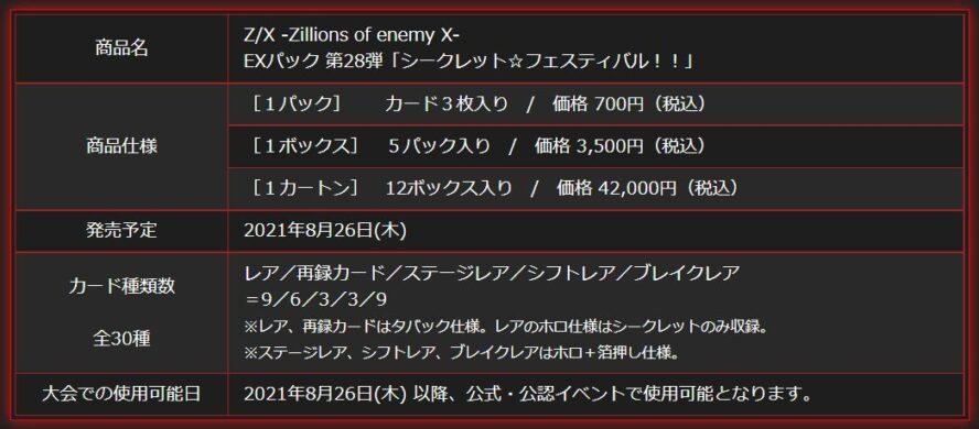 公式商品情報:EXパック 第28弾 シークレット☆フェスティバル!!